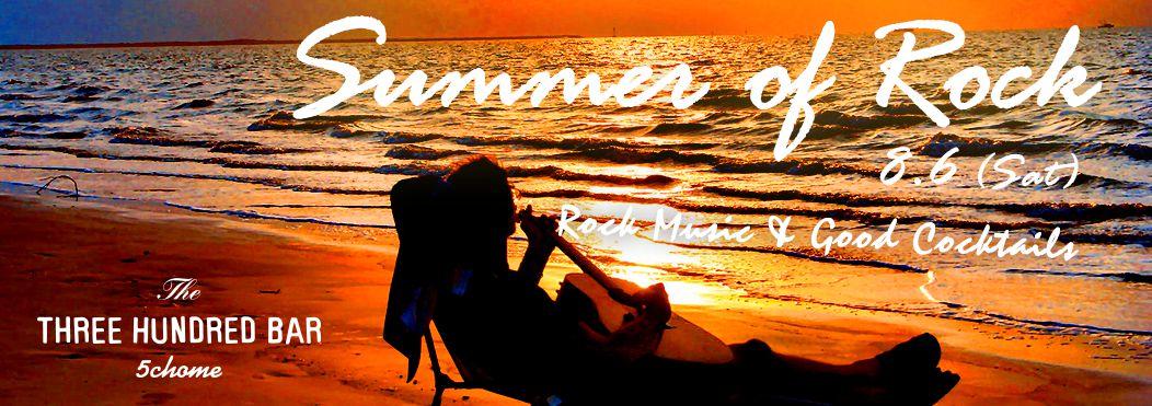 Summer of Rock